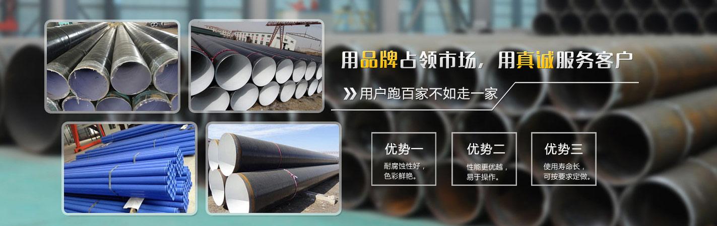 涂塑钢管厂